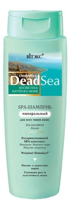 Витэкс SРА-Шампунь минеральный, 400 млV-180Шампунь прекрасно очищает, не вымывая естественную защиту волос, питает кожу головы. Помогает оградить волосы от вредного воздействия окружающей среды. Насыщает целебными минералами Мертвого моря волосы, нормализует рН-баланс кожи головы. Питает и укрепляет корни волос. Эффективно останавливает преждевременное выпадение волос, повышает их прочность и эластичность. Регулярное использование шампуня возвращает и усиливает природный блеск волос, улучшает их внешний вид и эластичность, дарит волосам силу и здоровье.