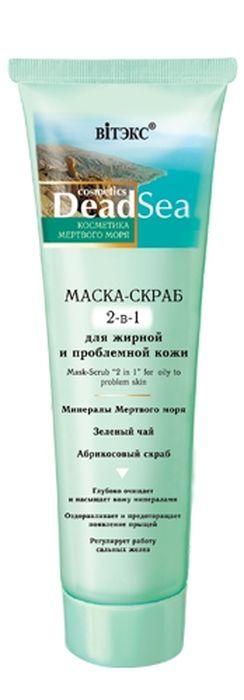 Витэкс Косметика Мертвого моря Маска -скраб 2-в-1 для жирной и проблемной кожи, 100 мл глина косметическая для лица и тела банные штучки черная с минералами мертвого моря
