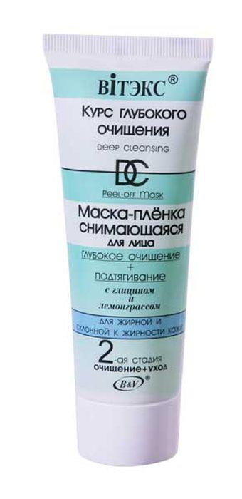 Витэкс Курс глубокое очищение Маска-пленка снимающ для лица глубокое очищение+подтяг для жирной кожи, 75 млV-527Линия: Курс глубокого очищенияВеликолепная пленочная маска! Содержит аминокислоту глицин, экстракт лемонграсса и специальные компоненты, которые стягивают расширенные поры, балансируют производство кожного сала (себума) и устраняют жирный блеск Чистая и подтянутая кожа!
