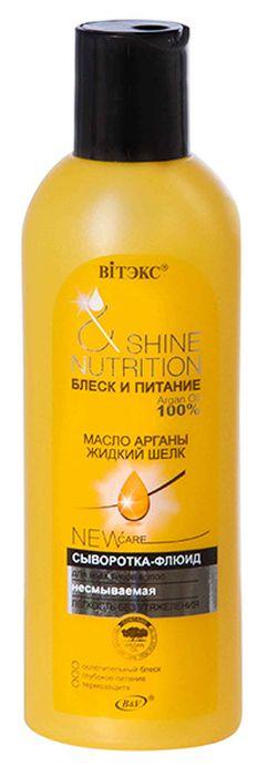 Витэкс Блеск и Питание Сыворотка-флюид Масло арганы+жидкий шелк для всех типов волос несмываемая, 200 млV-563Назначение: Питание и увлажнение, Укрепление и восстановление, Блеск и гладкость, Все типы волосЛиния: Блеск и питаниеКонцентрированная сыворотка-флюид особенно рекомендуется для волос, склонных к ломкости. Драгоценное масло арганы эффективно питает и восстанавливает волосы, не утяжеляя их. Волосы становятся сильными, послушными, легко укладываются. Молекулы жидкого шелка придают гладкость, эластичность и глянцевый блеск.Легкая сыворотка-флюид наносится на вымытые волосы, после чего волосы можно просто высушить либо уложить привычным способом. Ваши волосы будут выглядеть великолепно!Активные компоненты защищают волосы при термоукладке.Сыворотка-флюид обладает антистатическим эффектом.Результат: красивые, здоровые волосы, сияющие роскошным блеском.