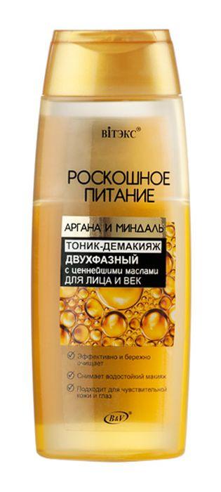 Витэкс Роскошное Питание Аргана и Миндаль Тоник-демакияж двухфазный для лица и век, 150 млV-625Назначение: ПитаниеЛиния: Роскошное питание Аргана и Миндаль· эффективно и бережно очищает· снимает водостойкий макияж· подходит для чувствительной кожи и глазОсобая формула двухфазного тоника-демакияжа разработана специально для мягкого и бережного удаления косметики, в том числе водостойкой. Комбинированное действие двух фаз обеспечивает деликатное очищение кожи лица и век. Кремовая фаза — великолепно питает и смягчает кожу; водная фаза — активно увлажняет и тонизирует.Кожа становится мягкой, нежной, гладкой, она идеально подготовлена к дальнейшим уходовым процедурам.Не оставляет ощущения жирной плёнки.