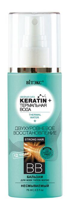Витэкс Keratin&Термальная Вода ВВ бальзам для всех типов волос Двухуровневое восстановлениенесмываемый, 75 млV-797Линия: Keratin+НЕСМЫВАЕМЫЙ12 чудесВВ-бальзам «12 чудес» — «бальзам красоты» — многофункциональное средство для волос, обеспечивающее потрясающее двухуровневое восстановление и преображение для волос. Бальзам действует сразу в 12 направлениях:1. Глубокое восстановление волос 2. Защита от повреждений 3. Шелковая эластичность 4. Зеркальный блеск 5. Дополнительный объем 6. Питание поврежденных волос 7. Облегчает процесс укладки8. Сохранение укладки на более длительный срок 9. Защита против секущихся кончиков 10. Легкое расчесывание и распутывание волос 11. Защита от пушения 12. Термозащита