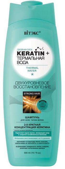 Витэкс Keratin&Термальная Вода Шампунь для всех типов волос Двухуровневое восстановление , 500 млV-799Линия: Keratin+2-Х КРАТНАЯ КОНЦЕНТРАЦИЯ КЕРАТИНАСпециальная формула с двойной концентрацией жидких кератинов точно воздействует на поврежденные участки волос, возвращая им силу и красоту. Шампунь бережно очищает волосы, «реставрируя» каждый поврежденный участок волоса и выравнивая его поверхность снаружи. Благодаря использованию шампуня волосы становятся более прочными и эластичными.