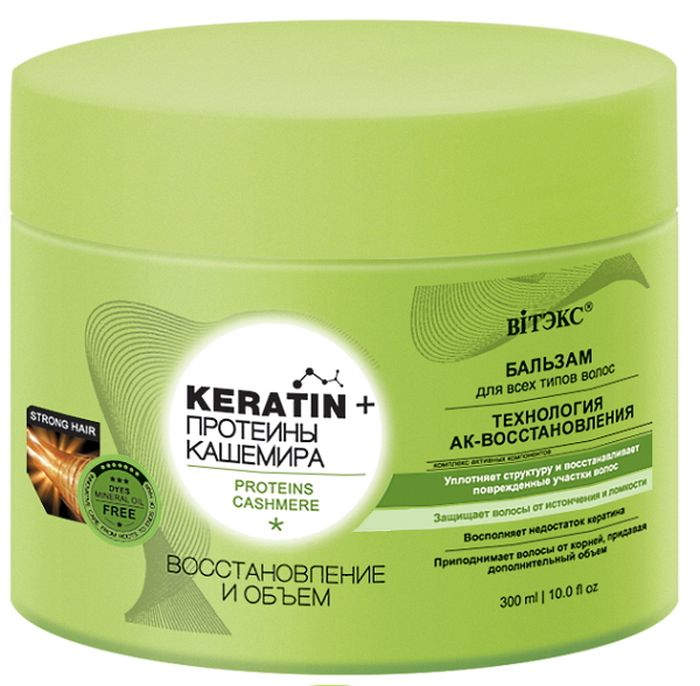 Витэкс Keratin& Протеины Кашемира Бальзам для всех типов волос Восстановление и Объем, 300 млV-802Линия: Keratin+ТЕХНОЛОГИЯ АК-ВОССТАНОВЛЕНИЯБальзам интенсивно питает и уплотняет структуру волос, восстанавливая поврежденные участки. Придает волосам гладкость и эластичность, облегчает их расчесывание. Благодаря специальной технологии Аминокислотного восстановления шампунь действует сразу в двух направлениях: 1. защищает волосы от истончения и ломкости; 2. приподнимает волосы от корней, придавая им дополнительный объем.Технология АК-восстановления укрепляет волосы, сокращая их ломкость.