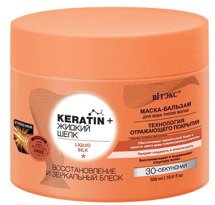 Витэкс Keratin&Жидкий Шелк Маска-бальзам для всех типов волос Восстановление и зеркальный блеск, 300 млV-809Линия: Keratin+ТЕХНОЛОГИЯ ОТРАЖАЮЩЕГО ПОКРЫТИЯ 30-СЕКУНДНАЯМаска-бальзам глубоко проникает в структуру волос, мгновенно восстанавливая их структуру изнутри. Заполняет поврежденные участки волос и разглаживает секущиеся кончики. Специальная технология отражающего покрытия дарит потрясающий зеркальный блеск и яркость цвета, даже поврежденным волосам, преображая волосы от корней до самых кончиков.
