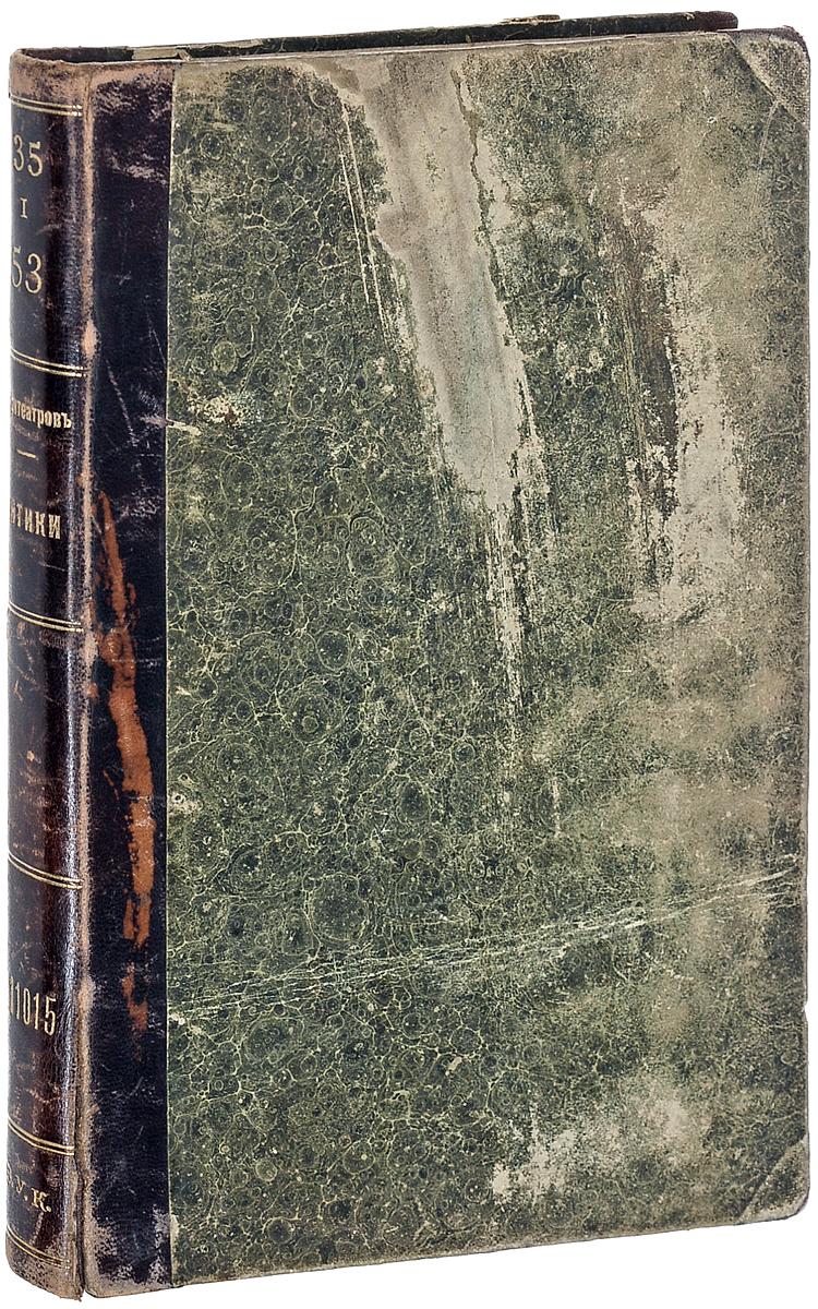 Антики0120710Прижизненное издание.Санкт-Петербург, 1909 год. Книгоиздательство Прометей.Владельческий переплет, кожаный корешок. Сохранность хорошая. На титульном листе владельческие пометки карандашом. На форзаце пометки ручкой и штампы.Статьи, вошедшие в книгу Антики, представляют собой сборник бытовых этюдов к большому историческому труду. Эти бытовые популяризации появлялись в свое время в разных периодических изданиях и позже были объединены в сборник.Издание не подлежит вывозу за пределы Российской Федерации.