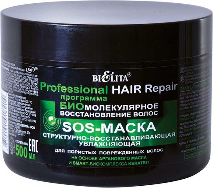 Белита SOS-Маска структурно-восстанавливающая увлажняющая для пористых поврежденных волос, 500 млВ-1097Парадокс, но все, что делает прическу красивой (фен, плойка, утюжок, стайлер, всевозможные бигуди, окрашивание и химическая завивка) — вредит волосам. В результате волосы тускнеют, становятся ломкими, слабыми и безжизненными. Сухой воздух, стрессы, загрязнения окружающей среды и повышенная чувствительность кожи головы также могут стать причиной возникновения различных нарушений в структуре волос. Компания СП БЕЛИТА ООО выпустила инновационную профессиональную линию PROFESSIONAL HAIR REPAIR — Программа биомолекулярного восстановления волос. Препараты линии созданы на основе высокоэффективных формул, обогащенных натуральным маслом Арганы и активным Smart-биокомплексом Keratrit. SOS-Маскка, подходит для пористых и поврежденных волос.