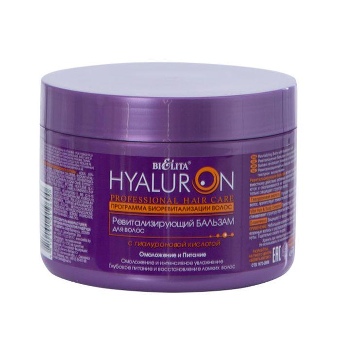 Белита Бальзам ревитализирующий для волос с гиалуроновой кисллотой Hyaluron Prof Hair, 500 млВ-1165Линия: Professional HYALURON Hair CareОмоложение и интенсивное увлажнение Глубокое питание и восстановление ломких волосРевитализирующий бальзам активно питает волосы. Благодаря совместному действию активных компонентов, волосы восстанавливаются и омолаживаются на клеточном уровне. D-пантенол дополнительно защищает структуру волос.Гиалуроновая кислота улучшает гидратацию клеток кожи головы и волос, препятствует ломкости волос, защищает от свободных радикалов. Vital Hair & Scalp Complex препятствует старению волос, питает и восстанавливает структуру пористых волос, предотвращает их выпадение. D-пантенол защищает от вредного воздействия окружающей среды.для профессионального применения