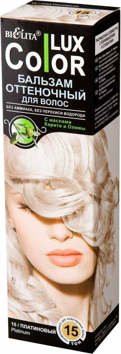 Белита Бальзам оттеночный для волос ТОН 15 платиновый, 100 млВ-871В коллекции20 восхитительных оттенков: 14 оттенков для натуральных волос3 оттенка для осветленных волос3 оттенка для седых волос Оттеночные бальзамы «COLOR LUX» бережное и эффективное средство достижения модного цвета волос: красящие пигменты не повреждают структуру волос, хорошо удерживаются чешуйками кутикулы поверхностного слоя волос; натуральные масла выравнивают структуру волос. Яркость сияния цвета волос — достигается уже после однократной процедуры окрашивания волосУлучшение структуры волос — благодаря маслам оливы и карите в составе бальзамовНе раздражает кожу головы во время окрашивания — благодаря отсутствию аммиака и перекиси водородаПозволяет экспериментировать с оттенками и менять цвет волос так часто, как Вы хотите, без вреда для волосОттеночный бальзам равномерно смывается через 4-6раз, не оставляя резкой границы между окрашенными и неокрашенными волосами, без явно выраженного эффекта «отросших корней»Позволяет увеличить время между окрасками стойкими красками — за счет сглаживания границы между окрашенными и отросшими участками волос, возвращая яркость цвета.Реальная экономия средств — Вам не надо дополнительно покупать кондиционер или бальзам для волос, чтобы завершить уход за волосами.
