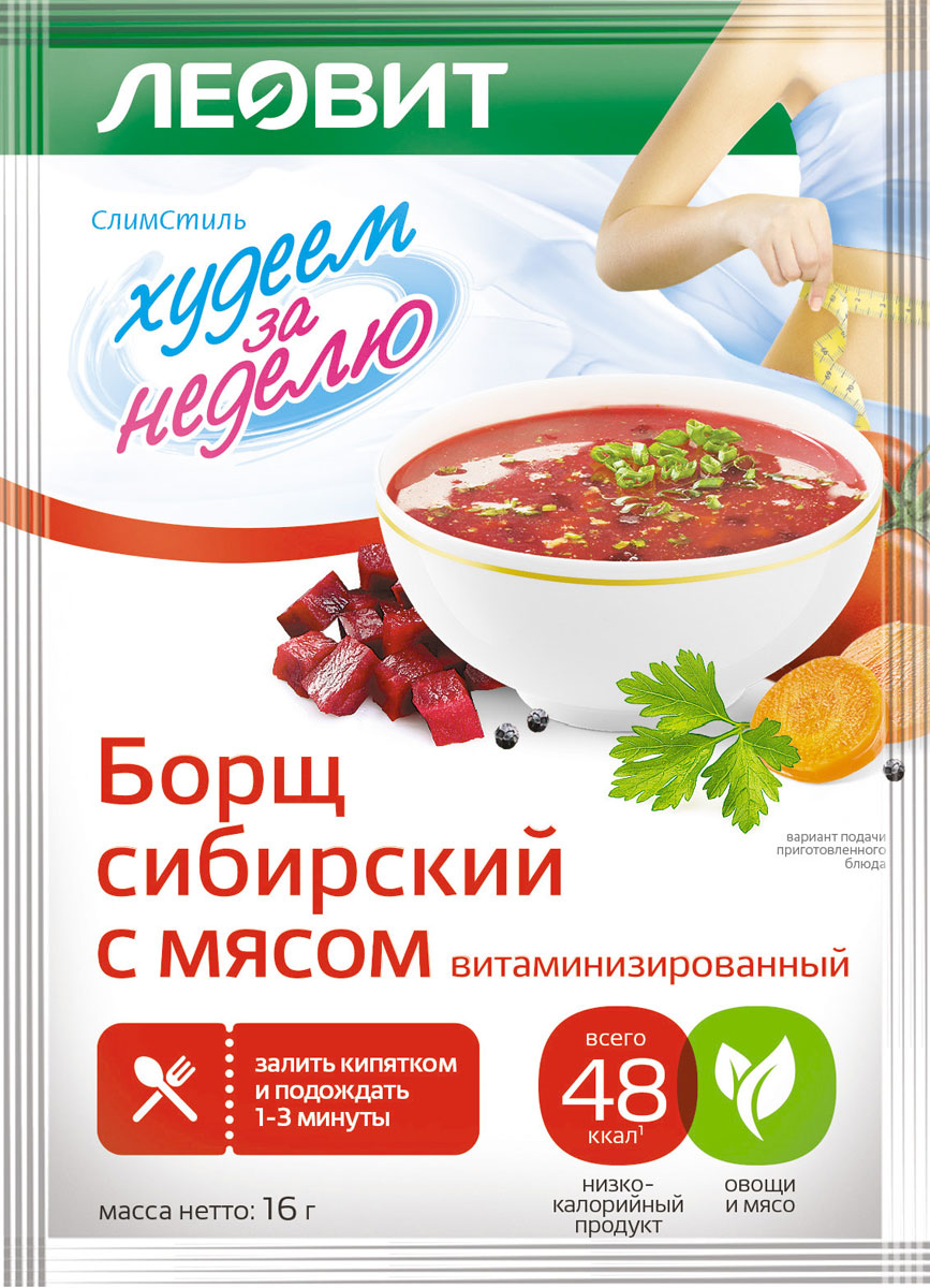 Борщ сибирский с мясом – популярное блюдо русской кухни.Приготовлен из натуральных овощей, говядины, зелени и пряностейСбалансирован по содержанию белков, жиров и углеводовОбогащен витамином С В одной порции – всего 48 ккал Готовится за 1-3 минуты Удобно взять с собойСибирский борщ с мясом – очень сытное блюдо. Только стоит ли вносить его в свой рацион, если вы следите за фигурой? Конечно стоит, если речь идет о борще ЛЕОВИТ! Удалось приготовить его со сниженной калорийностью. Кроме того, он обогащён витамином С. Получился вкусный и полезный борщ. На его приготовление вы потратите всего 1-3 минуты. Приятного аппетита!Уважаемые клиенты! Обращаем ваше внимание на то, что упаковка может иметь несколько видов дизайна. Поставка осуществляется в зависимости от наличия на складе.
