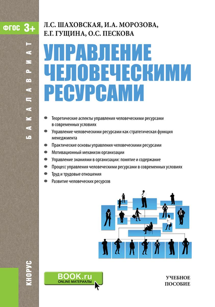 Управление человеческими ресурсами. Учебное пособие