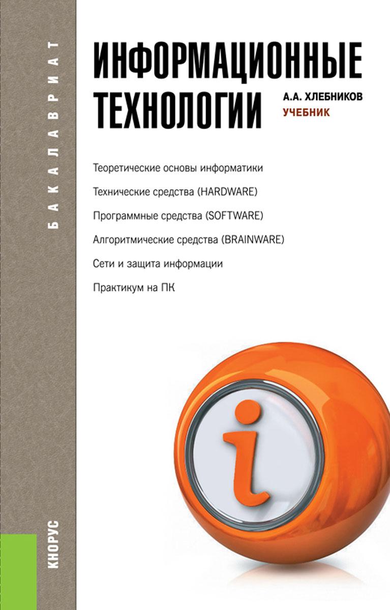 Хлебников А.А. Информационные технологии (для бакалавров) информационные технологии в туристской индустрии для бакалавров учебник