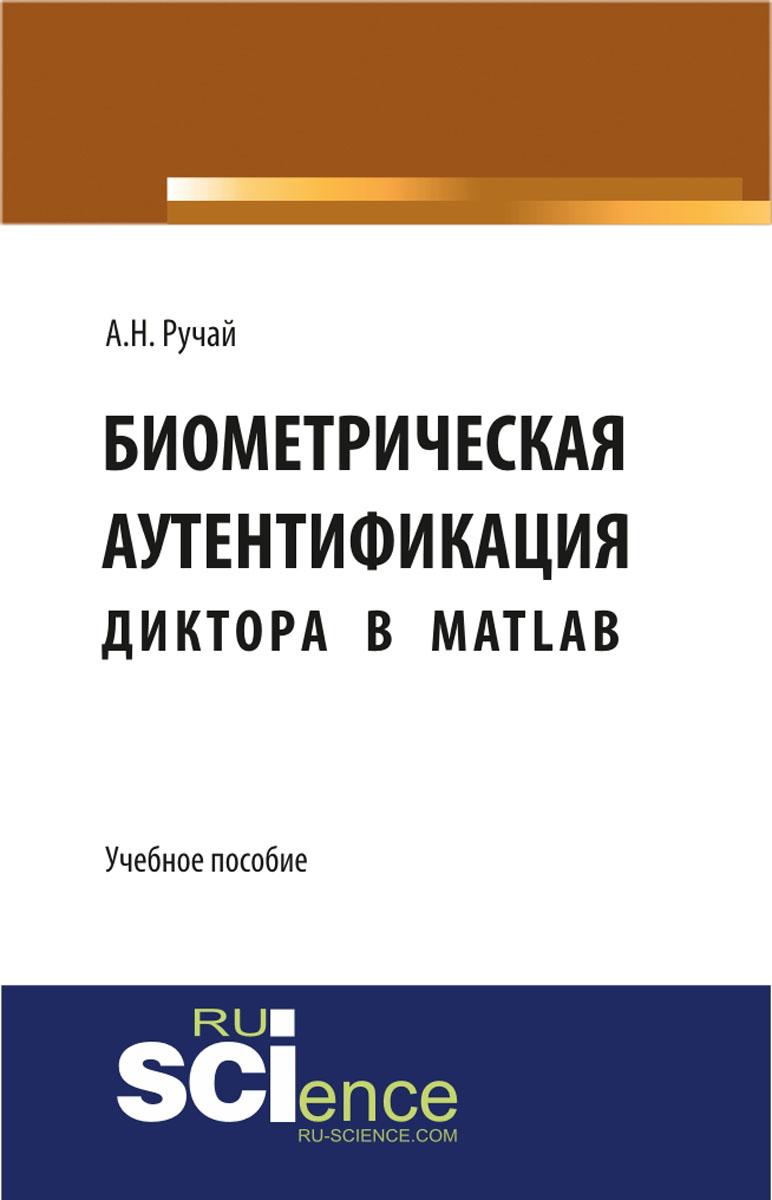 Биометрическая аутентификация диктора в MATLAB