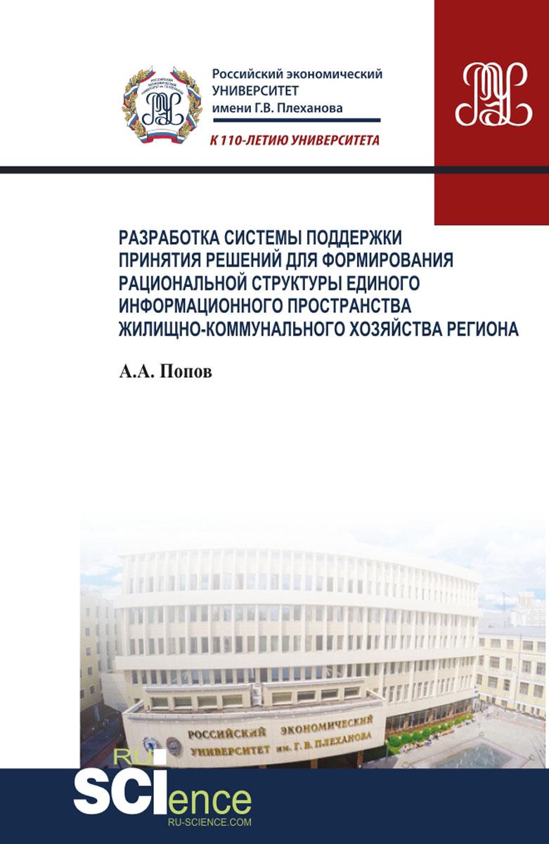 Разработка системы поддержки принятия решений для формирования рациональной структуры единого информационного пространства жилищно-коммунального хозяйства региона