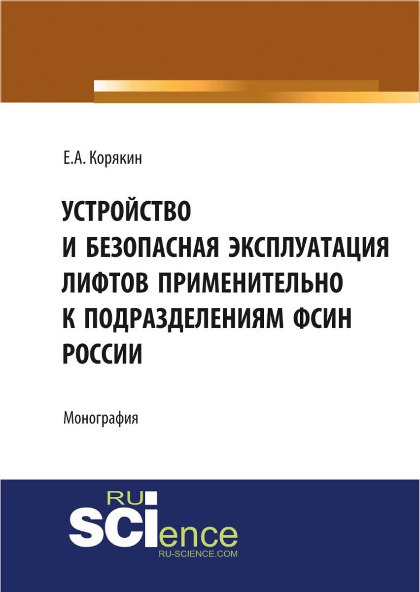 Устройство и безопасная эксплуатация лифтов применительно к подразделениям ФСИН России