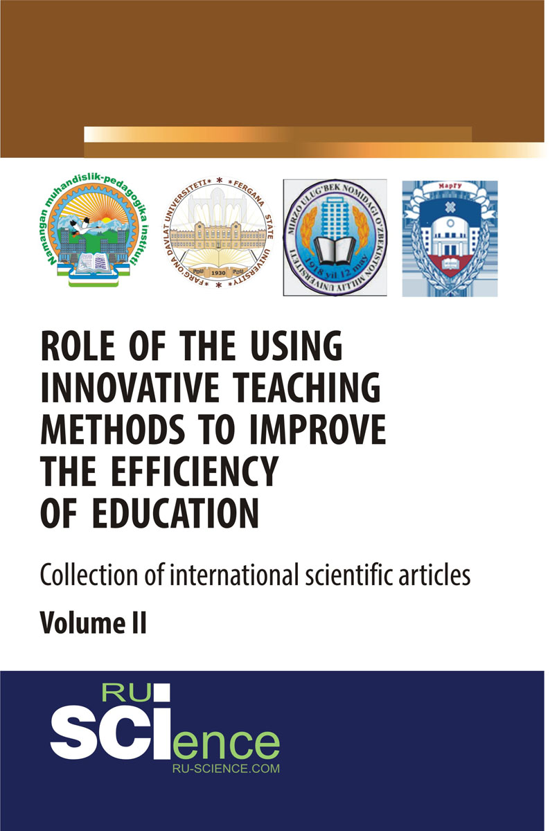 Фарходжонова Н.Ф. авт. Role of the using innovative teaching methods to improve the efficiency of education (collection of international scientific articles) Volume 2 the role of writing in undergraduate design education in the uk