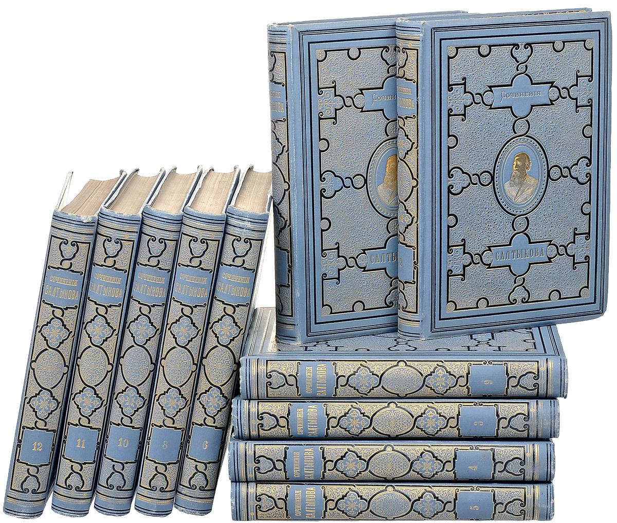 М. Е. Салтыков (Н. Щедрин). Полное собрание сочинений. В 12 томах (комплект из 11 книг)