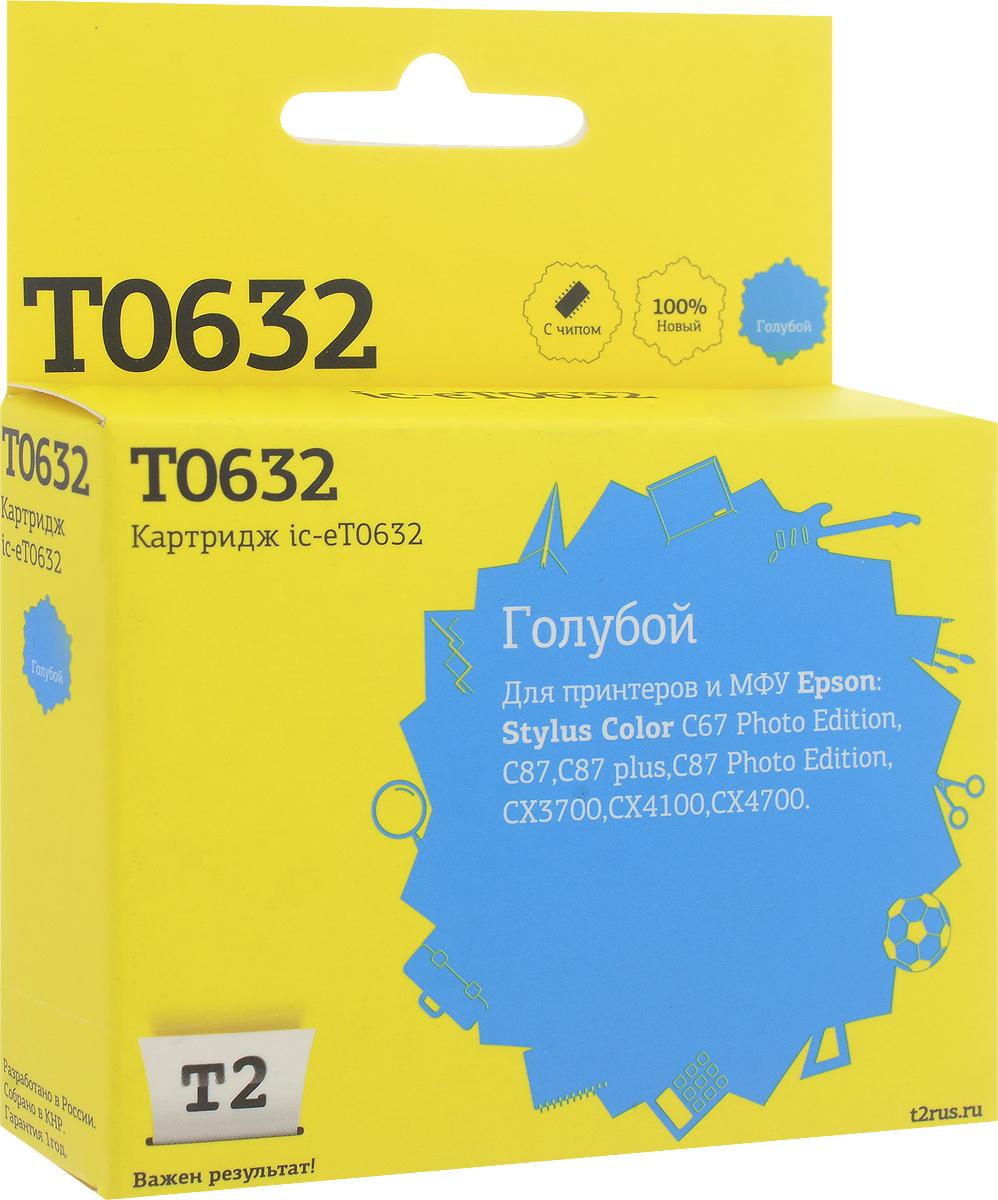 T2 IC-ET0632 (аналог T06324A), Cyan картридж для Epson Stylus Color C67PE/C87/CX3700/CX4100IC-ET0632Картридж Т2 IC-ET063 (аналог T063A) собран из дорогих японских комплектующих, протестирован по стандартам STMC и ISO. Специалисты завода следят за всеми аспектами сборки, вплоть до крутящего момента при закручивании винтов. С каждого картриджа на заводе делаются тестовые отпечатки.Каждая модель проходит умопомрачительно тщательную проверку на градиенты, фантомные изображения, ровность заливки и общее качество картинки.