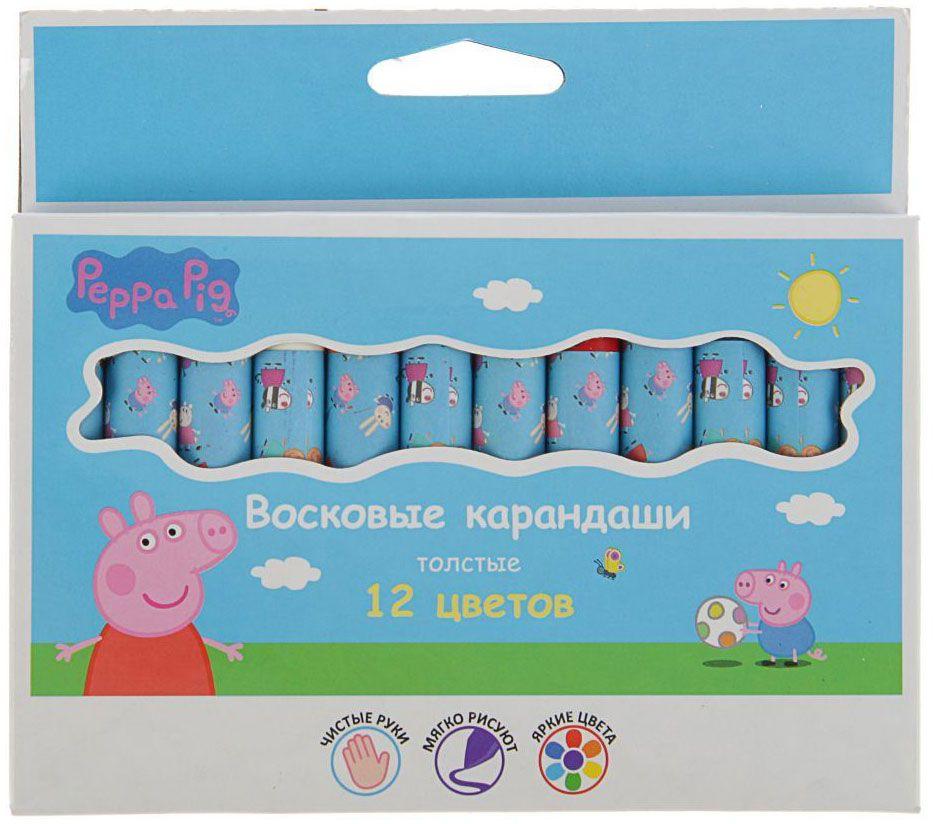 Peppa Pig Набор восковых карандашей 12 цветов 23734332373433В набор Peppa Pig входит 12 восковых карандашей, которые благодаря своим ярким, насыщенным цветам идеально подходят для рисования, письма и раскрашивания. Индивидуальные бумажные упаковки с ярким принтом на каждом карандаше помогают им не выскальзывать из ладошки малыша, оставляя пальчики всегда чистыми. Карандаши мягкие и одновременно прочные, что обеспечивает яркость линий без сильного нажима и легкое затачивание.