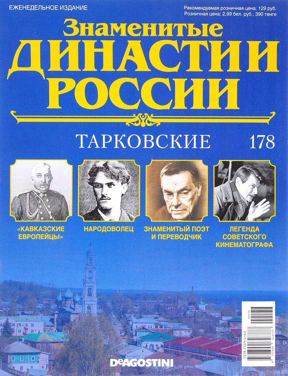 Журнал Знаменитые династии России №178 журнал знаменитые династии россии 85