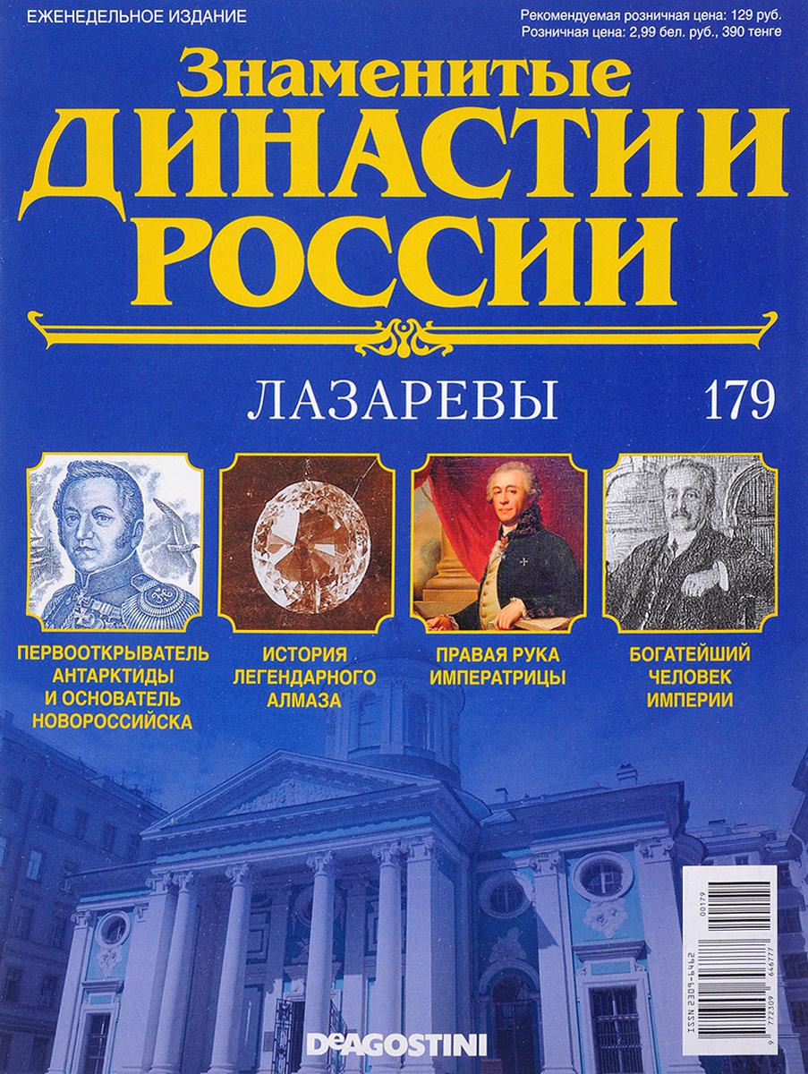 Журнал Знаменитые династии России №179 журнал знаменитые династии россии 85
