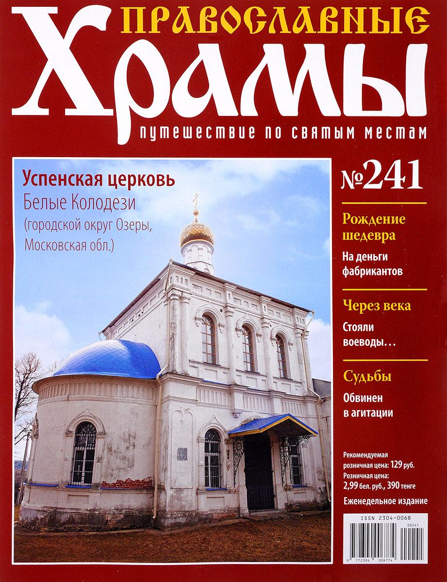 Журнал Православные храмы. Путешествие по святым местам № 241 цена
