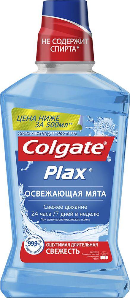 Colgate PLAX Ополаскиватель для полости рта Освежающая мята 500 млPL03293A/269972Имеет освежающий мятный вкус Действует, даже когда мятный вкус проходит