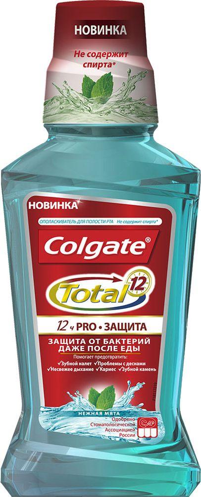 Colgate Ополаскиватель для полости рта Pro-Защита Нежная мята 250 мл