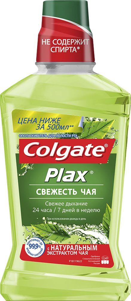Colgate Ополаскиватель для полости рта Plax свежесть чая, новый дизайн, 500 млFTH25442_новый дизайнОполаскиватель для полости рта комплексного действия.Содержит натуральные экстракты чая. Не содержит спирта. Не вызывает ощущения жжения в полости рта. Защищает от вредных бактерий на 12 часов. Помогает предотвратить кариес. Уменьшает зубной налет. Освежает дыхание надолго.Товар сертифицирован.Уважаемые клиенты! Обращаем ваше внимание на возможные изменения в дизайне упаковки. Качественные характеристики товара остаются неизменными. Поставка осуществляется в зависимости от наличия на складе.