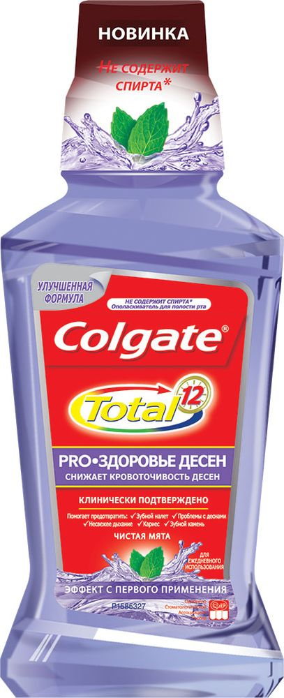 Colgate Ополаскиватель для полости рта Total Pro. Здоровье десен, 250 млTH01828AУникальные свойства: - Клинически протестированная формула - Помогает бороться с вредными бактериями – основной, причиной заболевания десен - Предотвращает кровоточивость десен в течение 12 часовОбщие свойства: - Защищает от вредных бактерий на 12 часов - Помогает предотвратить кариес - Уменьшает зубной налет - Освежает дыхание надолго - Клинически протестирован стоматологами - Не содержит спирта*