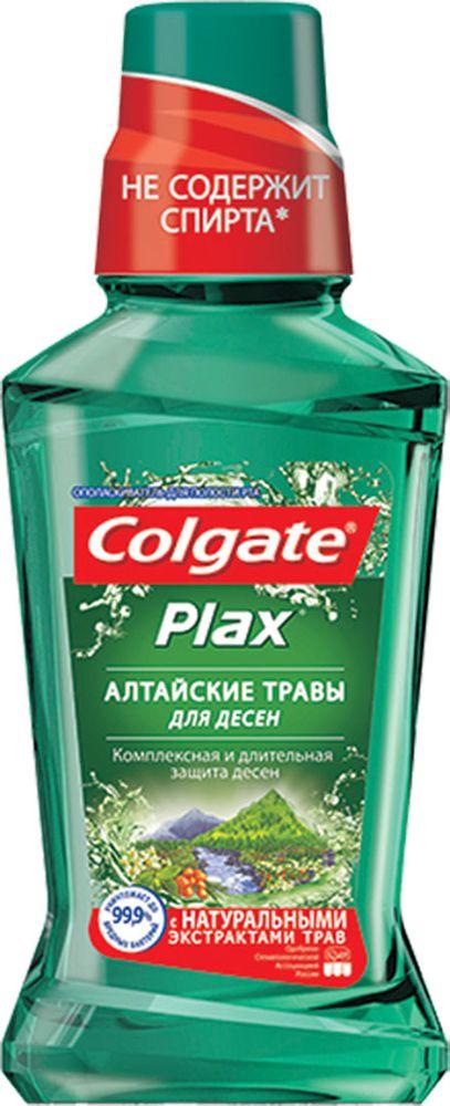 Colgate Ополаскиватель для полости рта Plax Алтайские Травы для десен, 250 млFTH25589Ополаскиватель для полости рта с натуральным экстрактом лечебных трав. Обеспечивает комплексную и длительную защиту десен: обладает противовоспалительными свойствами, укрепляет и заживляет десны. Защищает от вредных бактерий на 12 часов. Помогает предотвратить кариес. Уменьшает зубной налет. Освежает дыхание надолго. Товар сертифицирован.Уважаемые клиенты!Обращаем ваше внимание на возможные изменения в дизайне упаковки. Качественные характеристики товара остаются неизменными. Поставка осуществляется в зависимости от наличия на складе.