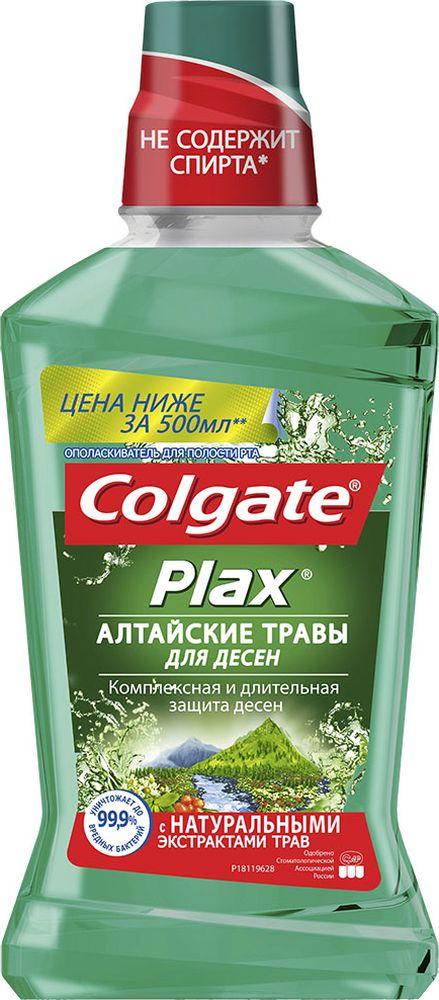 Colgate Ополаскиватель для полости рта Plax Алтайские травы для десен, 500 млFTH25590Ополаскиватель для полости рта с натуральным экстрактом лечебных трав.Обеспечивает комплексную и длительную защиту десен: обладает противовоспалительными свойствами, укрепляет и заживляет десны. Защищает от вредных бактерий на 12 часов. Помогает предотвратить кариес. Уменьшает зубной налет. Освежает дыхание надолго.Товар сертифицирован.Уважаемые клиенты! Обращаем ваше внимание на возможные изменения в дизайне упаковки. Качественные характеристики товара остаются неизменными. Поставка осуществляется в зависимости от наличия на складе.