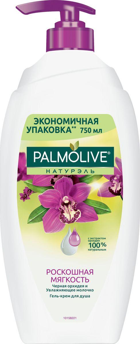 """Palmolive Гель-крем для душа Натурэль """"Роскошная Мягкость"""", черная орхидея и увлажняющее молочко, 750 мл"""