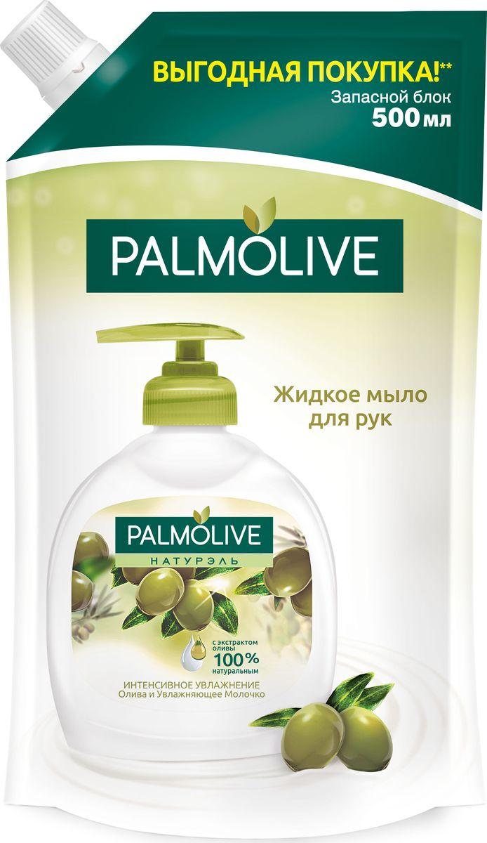 Palmolive Жидкое мыло для рук Натурэль Интенсивное Увлажнение, с оливой и увлажняющим молочком, запасной блок, 500 млRU00155A/IT03277AНасыщеннаябархатистая формула способствует увлажнению Вашей кожи, делая ее нежной и мягкой как шелк. Формула содержит 100% натуральные экстракты оливы и алое веры. Протестировано дерматологами. Товар сертифицирован.