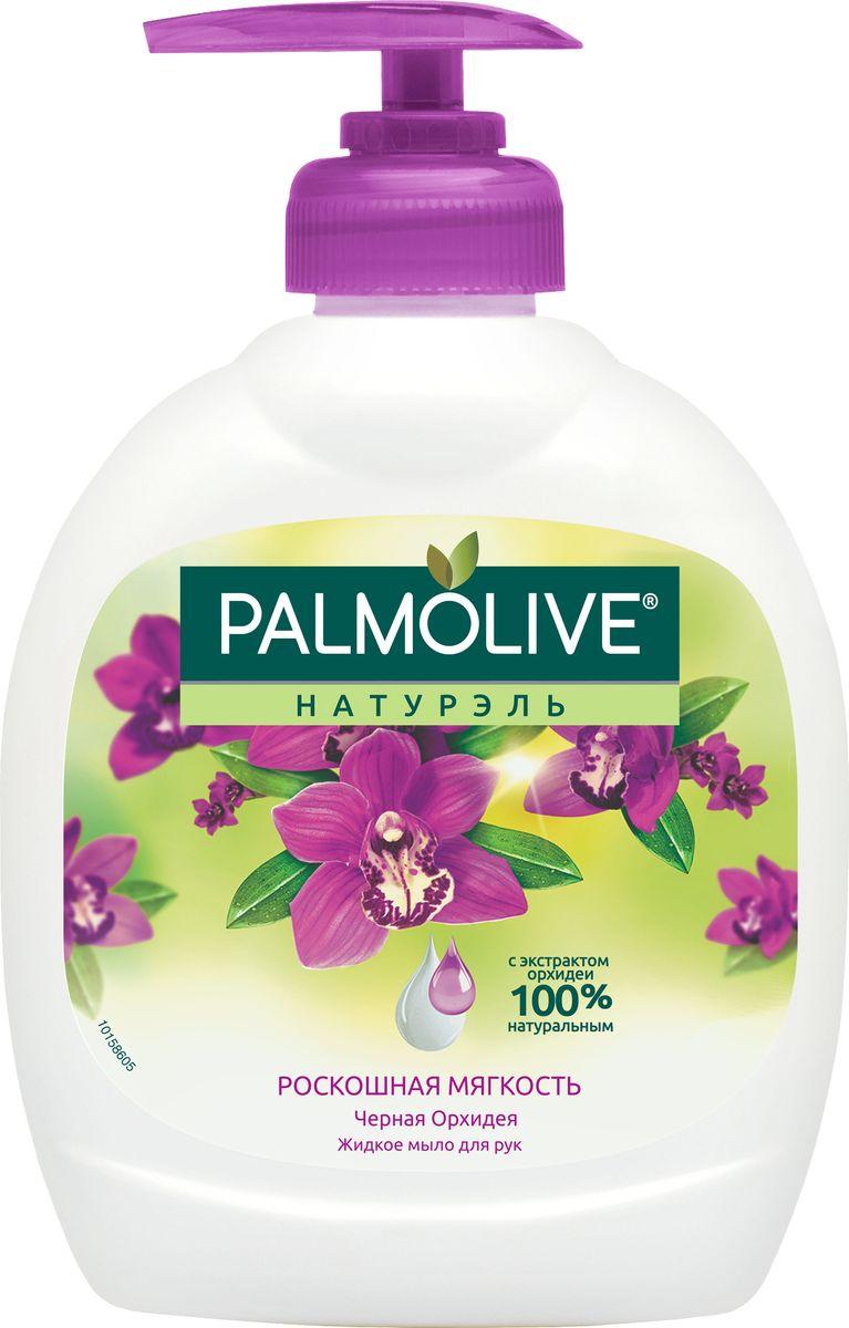 Palmolive Жидкое мыло для рук Натурэль Роскошная Мягкость, черная орхидея, 300 мл0362165Новое жидкое мыло Palmolive Роскошная Мягкость с натуральным экстрактом орхидеи. Дарит нежную заботу коже Ваших рук, увлажнение и ощущение соблазнительной мягкости. Нейтральный pH.