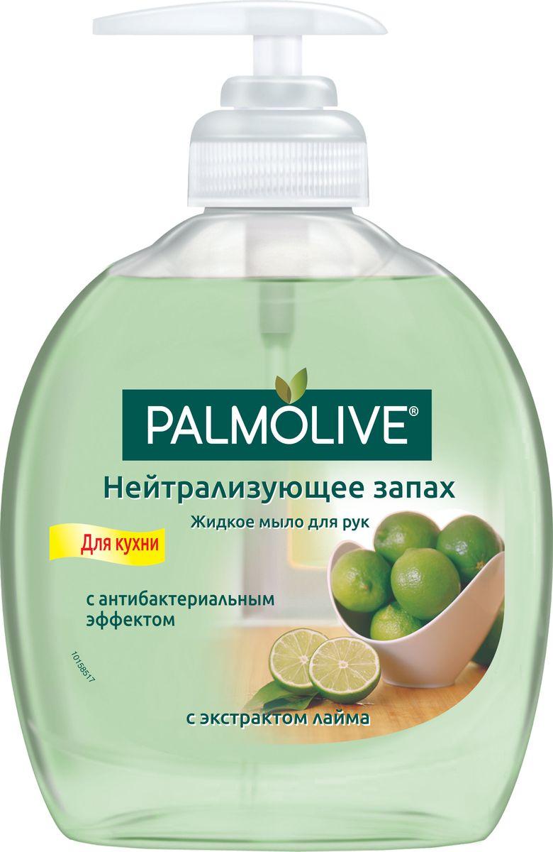 Palmolive Жидкое мыло для кухни, нейтрализующее запах, с антибактериальным эффектом, 300 мл0362164Жидкое мыло для кухни Palmolive: - Очищает, освежает и защищает кожу рук;- Нейтрализует запахи, остающиеся после приготовления пищи;- Содержит экстракт лайма и натуральный антибактериальный компонент, который помогает удалять бактерии с ваших рук.Товар сертифицирован.