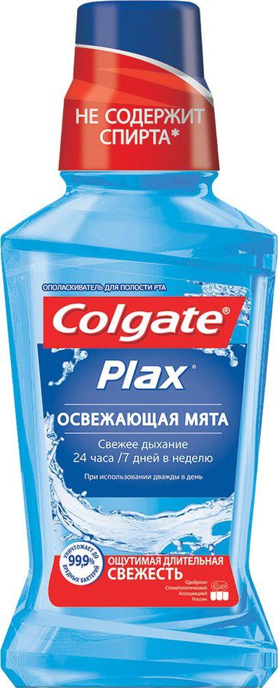 Ополаскиватель для полости рта Colgate Plax, освежающая мята, 250 мл267664Характеристики:Объем:250 мл. Изготовитель:Швейцария. Артикул: 10084335.Товар сертифицирован.