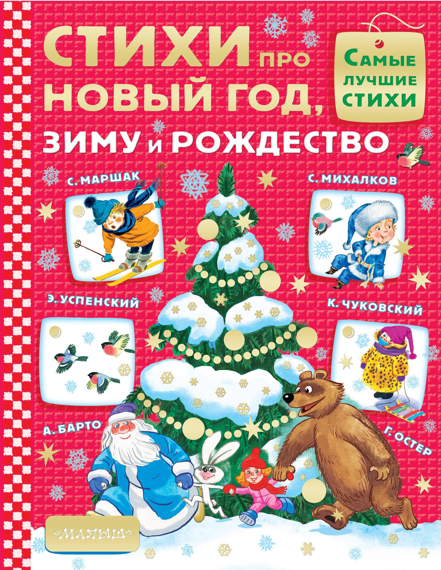 Стихи про Новый год, зиму и Рождество зимние забавы раскраска