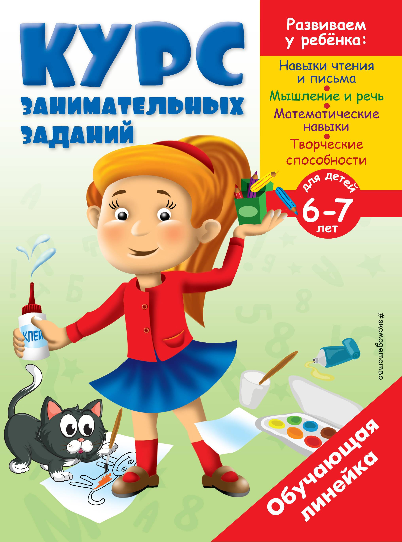Курс занимательных заданий: для детей 6-7 лет эксмо курс занимательных заданий для детей 6 7 лет