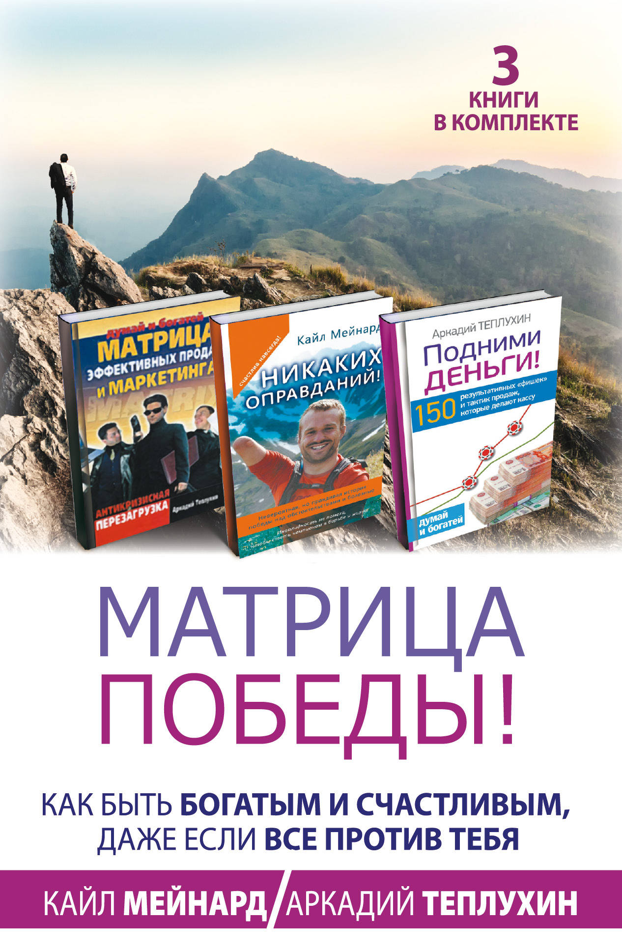 Матрица победы. Как быть богатым и счастливым, даже если все против тебя (комплект из 3 книг)