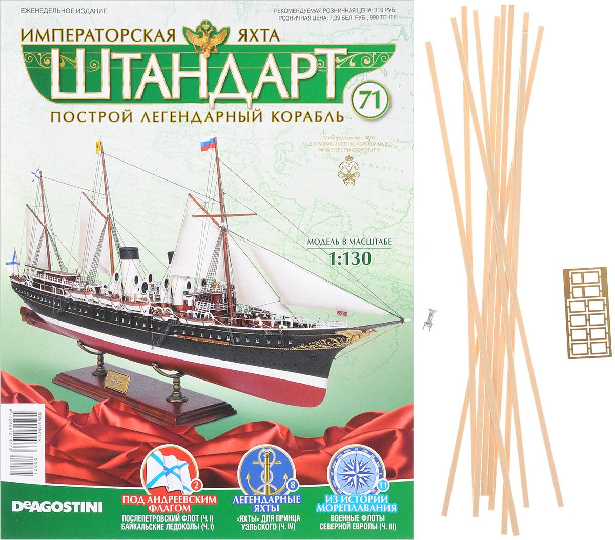 Журнал Императорская яхтаШТАНДАРТ №71