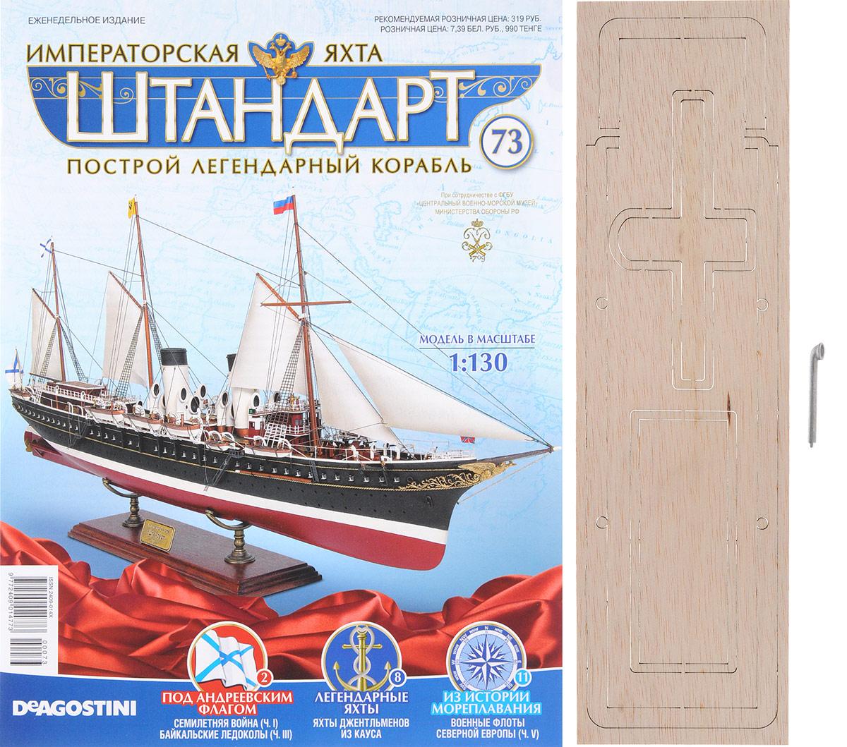 Журнал Императорская яхтаШТАНДАРТ №73