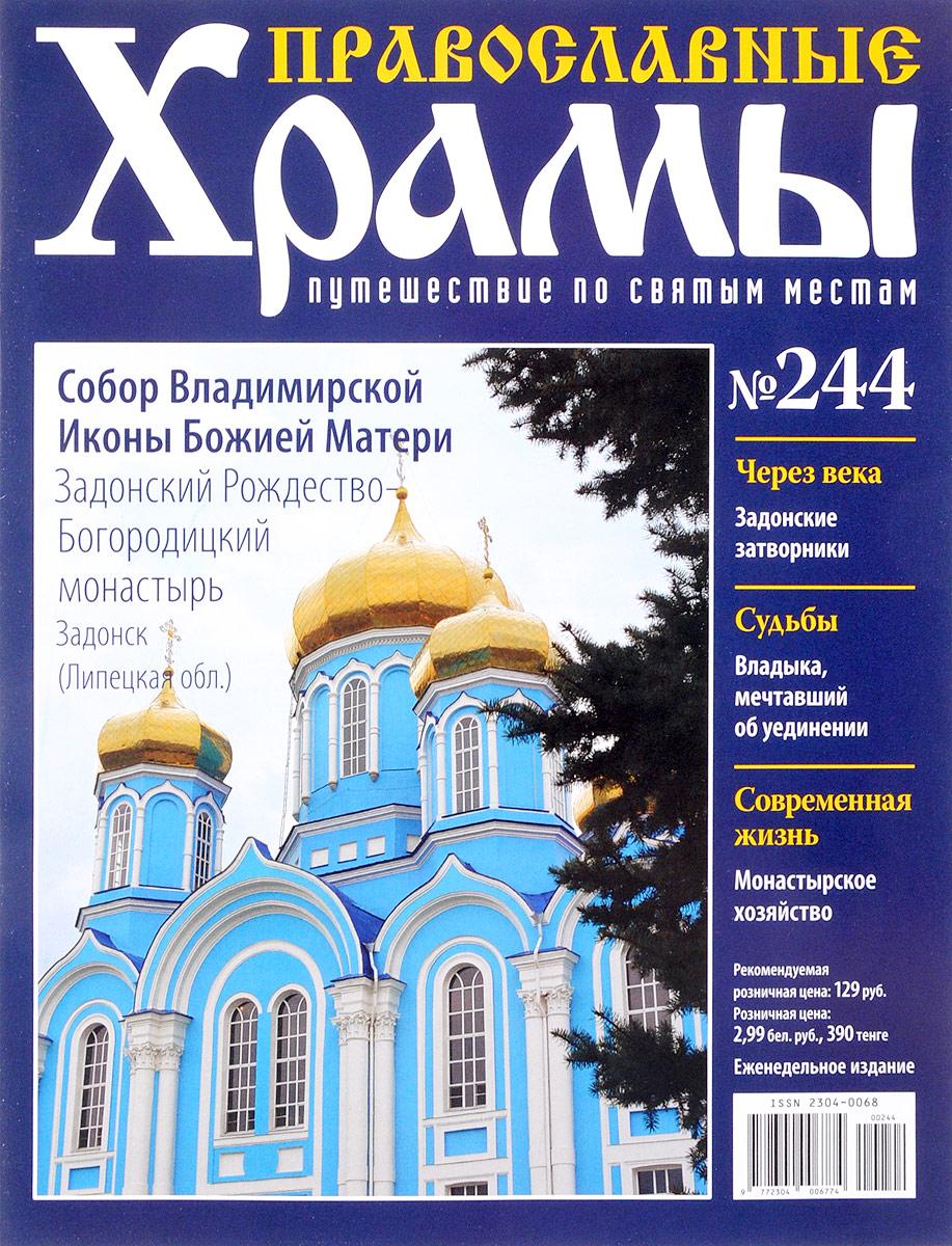 Журнал Православные храмы. Путешествие по святым местам № 244