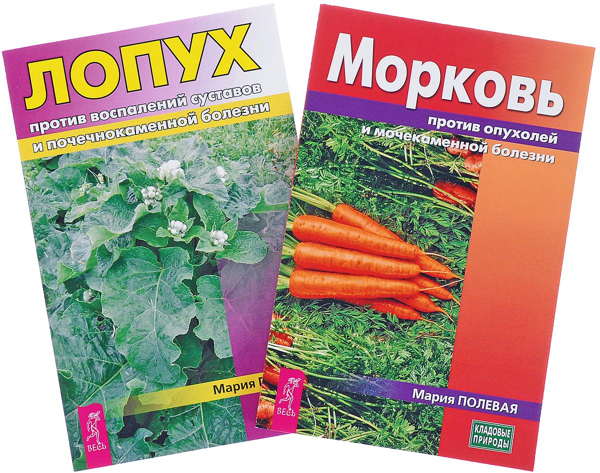 Мария Полевая Лопух. Морковь (комплект из 2 книг)