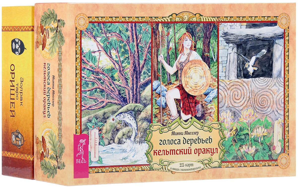 Голоса деревьев. Таро Оришей (комплект из 2 книг + 2 колоды карт). Мюллер, Золрак