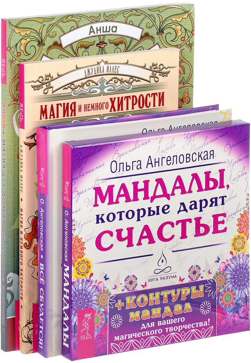Ольга Ангеловская, Анша, Джудика Иллес Мандала. Магия для дома. Магия и немного хитрости (комплект из 3 книг + набор из 43 карт)