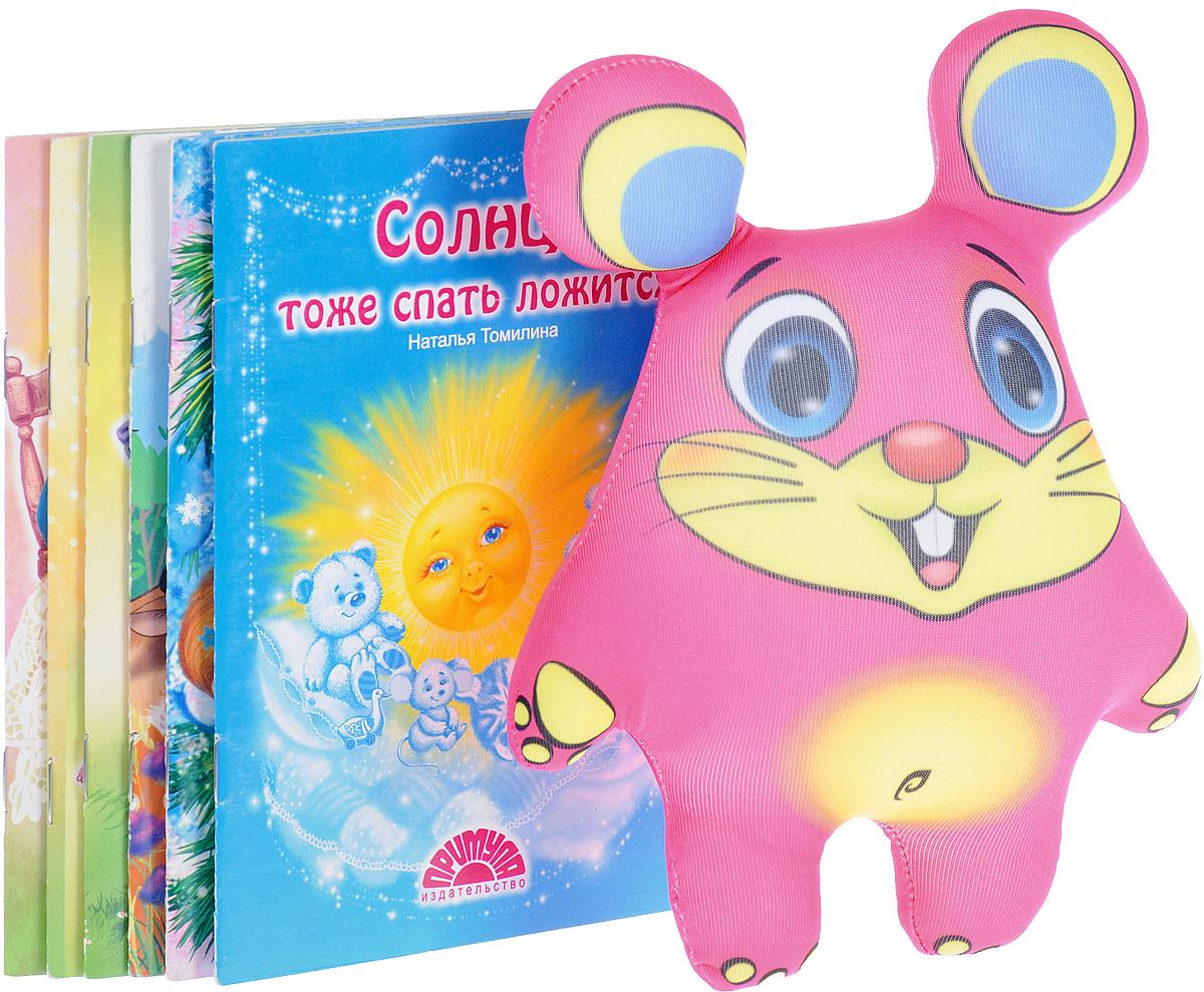 Два подарка малышу - книжки и игрушка (комплект из 6 книг + игрушка)