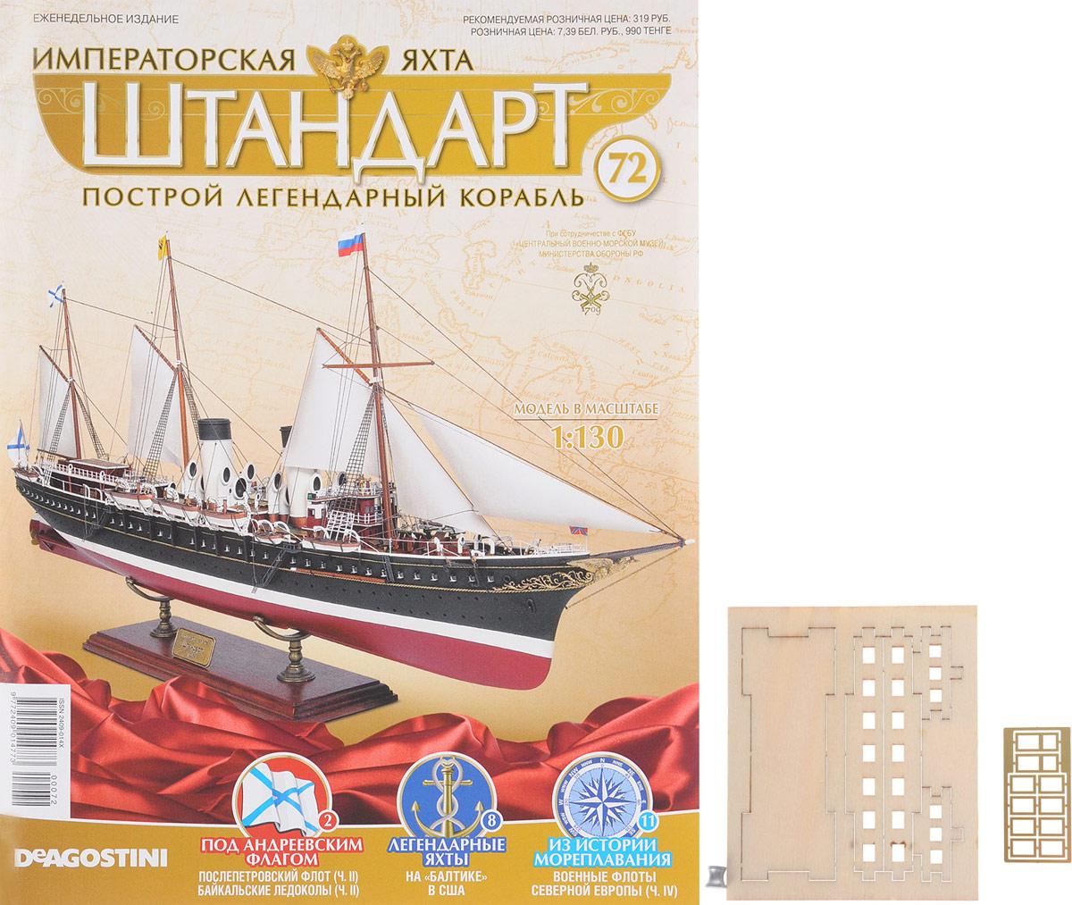 Журнал Императорская яхтаШТАНДАРТ №72