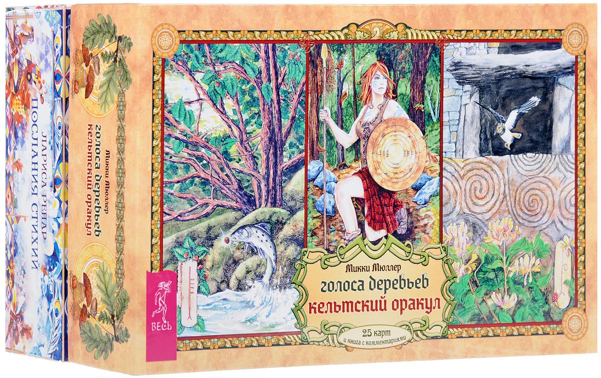 Голоса деревьев. Послания стихий (комплект из 2 книг + 2 колоды карт). Микки Мюллер, Лариса Ренар