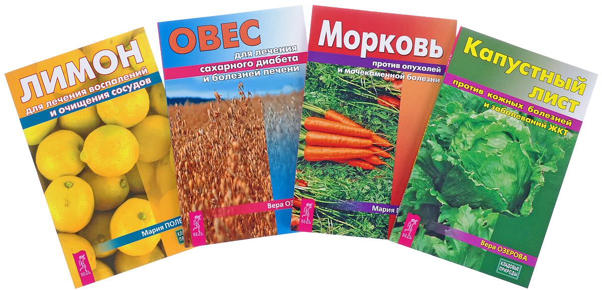 Лимон. Овес. Морковь. Капустный лист (комплект из 4 книг)
